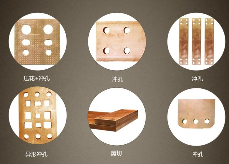 CNC Busbar Punching and Shearing Machine Produced Busbar Samples