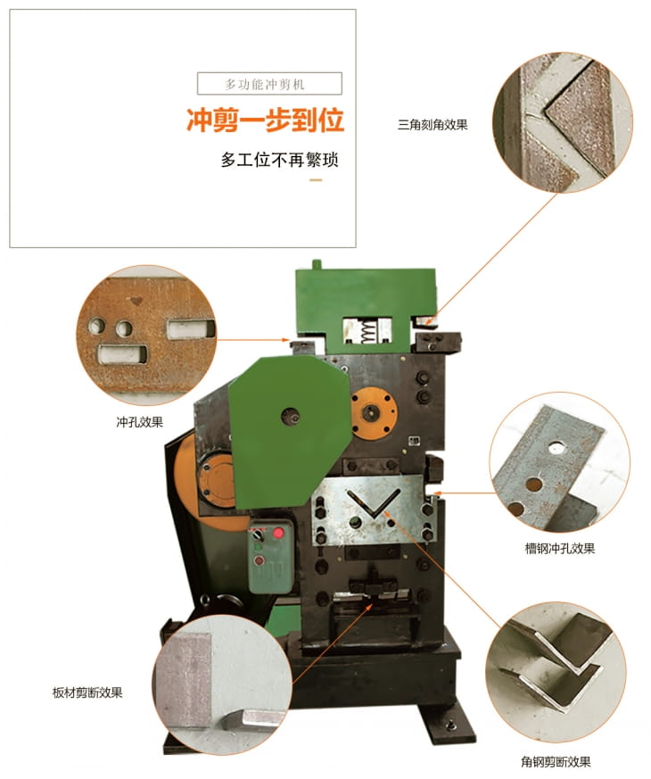 Angle steel,channel steel punching and shearing machine Structure and Components