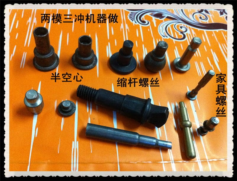 fasteners made by Two Die Three Blow Special Parts Heading Machine