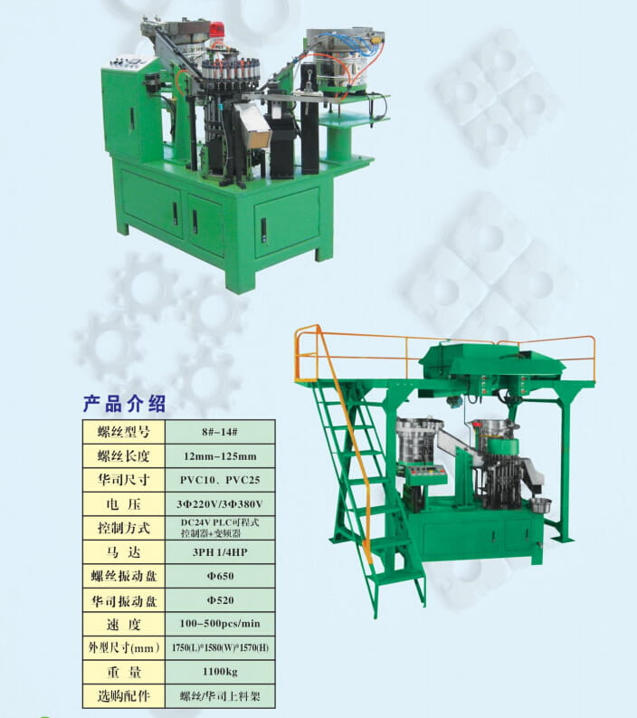 PVC EPDM Washers and self drilling screws assembly machine